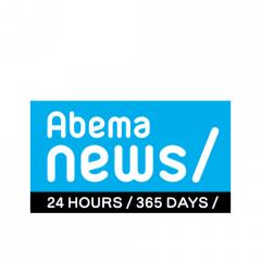 AbemaNews(アベマニュース)