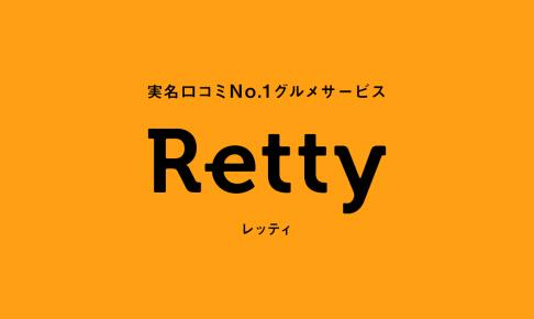 retty,決算