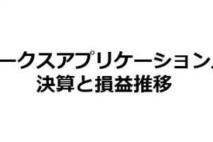 ワークスアプリケーションズ