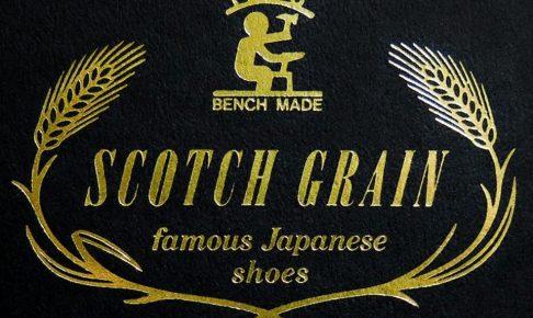 スコッチグレイン
