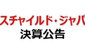 ロスチャイルド・ジャパン