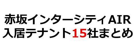 赤坂インターシティAIR