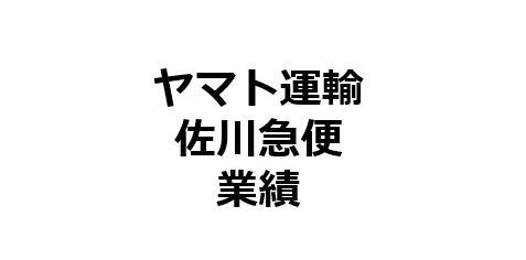 佐川急便業績