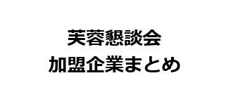芙蓉懇談会