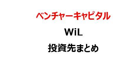 ベンチャーキャピタルWiL(ウィル)の投資先
