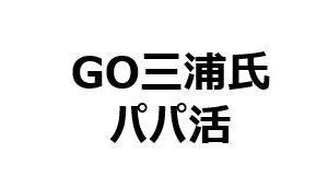 GO三浦氏パパ活