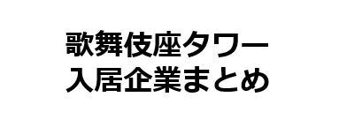 歌舞伎座タワー
