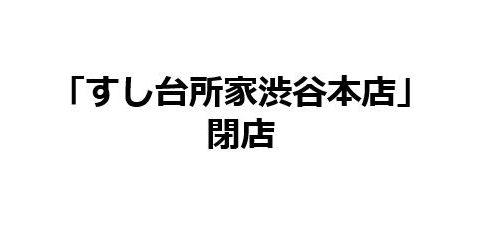 「すし台所家渋谷本店」 閉店