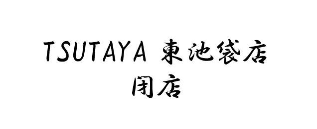 TSUTAYA 東池袋店 閉店