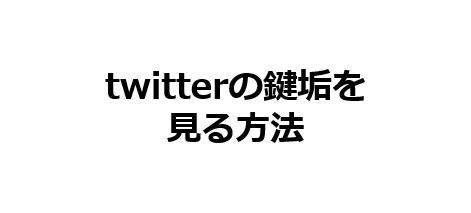 twitterの鍵垢を見る方法