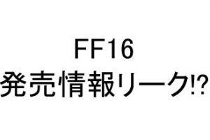 FF16リーク