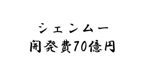 シェンムー開発費70億円